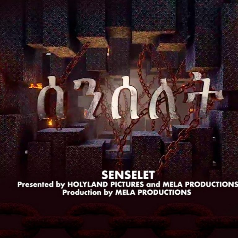 Watch Senselet Drama All Seasons on Merewa com – Merewa Com